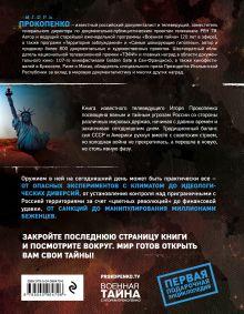 Обложка сзади Незримая битва сверхдержав Игорь Прокопенко