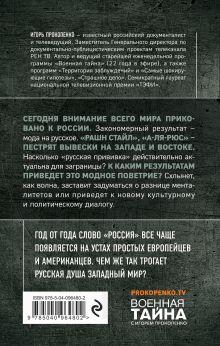 Обложка сзади Мода на русское Игорь Прокопенко
