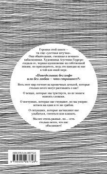 Обложка сзади Улетная штучка Агустина Герреро