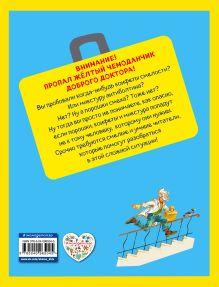 Обложка сзади Приключения желтого чемоданчика (ил. В. Канивца) Софья Прокофьева