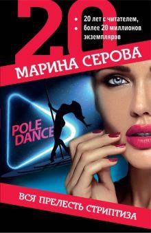 Обложка Вся прелесть стриптиза Марина Серова
