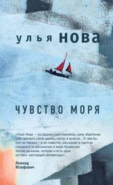 Обложка Чувство моря Улья Нова