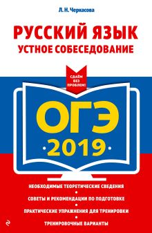 Обложка ОГЭ-2019. Русский язык. Устное собеседование Л. Н. Черкасова