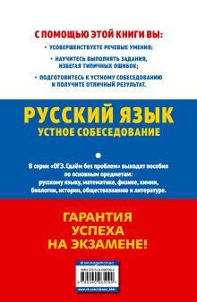 Обложка сзади ОГЭ-2019. Русский язык. Устное собеседование Л. Н. Черкасова
