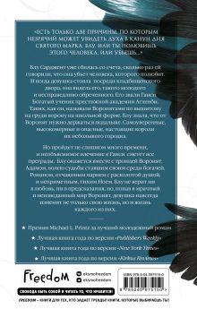 Обложка сзади Вороновый круг. Воронята (#1) Мэгги Стивотер