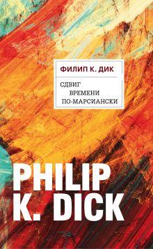 Обложка Сдвиг времени по-марсиански Филип К. Дик