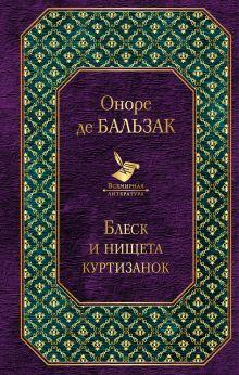 Обложка Блеск и нищета куртизанок Оноре де Бальзак