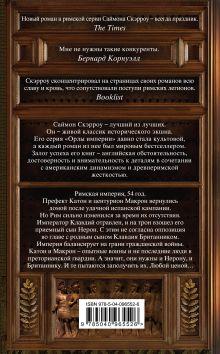 Обложка сзади День цезарей Саймон Скэрроу