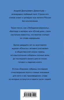 Обложка сзади Жизнь - одна. Любовь - одна Андрей Дементьев