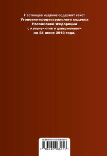 Обложка сзади Уголовно-процессуальный кодекс Российской Федерации. Текст с изм. и доп. на 24 июня 2018 г.