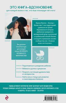 Обложка сзади Да, я мать! Секреты активного материнства Ирина Акопян