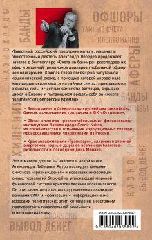 Обложка сзади Погоня за украденным триллионом. Расследования охотника на банкиров Александр Лебедев
