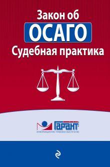 Обложка Судебная практика к закону об ОСАГО