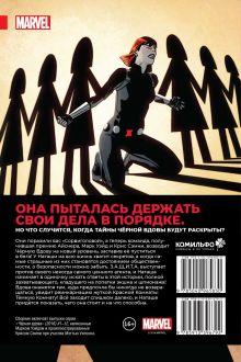 Обложка сзади Чёрная Вдова. Полное издание Марк Уэйд