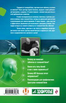 Обложка сзади Не дай голове расколоться! Упражнения, которые возвращают жизнь без головной боли Сергей Агапкин