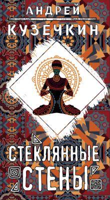Обложка Стеклянные стены Андрей Кузечкин