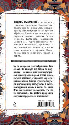 Обложка сзади Стеклянные стены Андрей Кузечкин