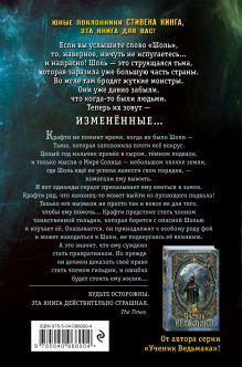Обложка сзади Серебряные врата (#1) Джозеф Дилейни