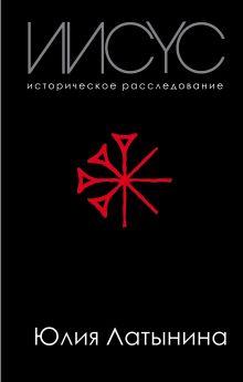 Обложка Иисус. Историческое расследование Юлия Латынина