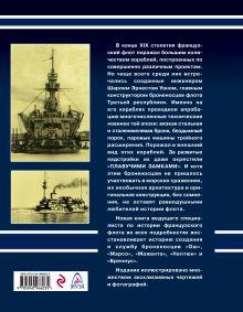 Обложка сзади «Плавучие замки» инженера Уэна. Французские броненосцы «Ош», «Марсо», «Мажента», «Нептюн» и «Бреннус» Дмитрий Якимович