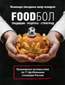 FOODбол. Традиции, рецепты, стритфуд. Кулинарное путешествие по 11 футбольным столицам России (суперобложка)