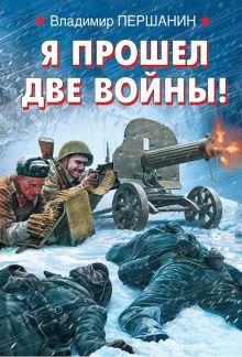 Обложка Я прошел две войны! Владимир Першанин