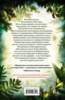 Обложка сзади Превращение Карага (#1) Катя Брандис