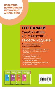 Обложка сзади Самоучитель английского языка с ключами и контрольными работами. Книга 3 Эккерсли Карл Эварт