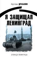 Блокада Ленинграда. Воспоминания