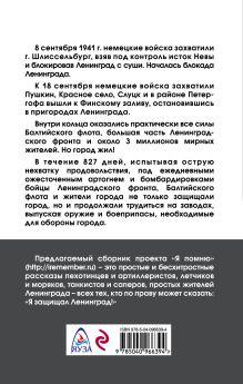Обложка сзади Я защищал Ленинград