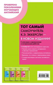 Обложка сзади Самоучитель английского языка с ключами и контрольными работами. Книга 4 Эккерсли Карл Эварт
