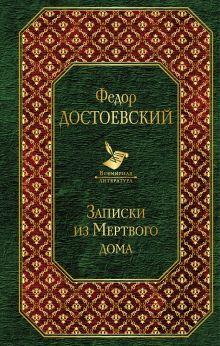 Обложка Записки из Мертвого дома Федор Достоевский