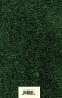 Обложка сзади Записки из Мертвого дома Федор Достоевский