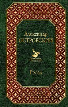 Обложка Гроза Александр Островский