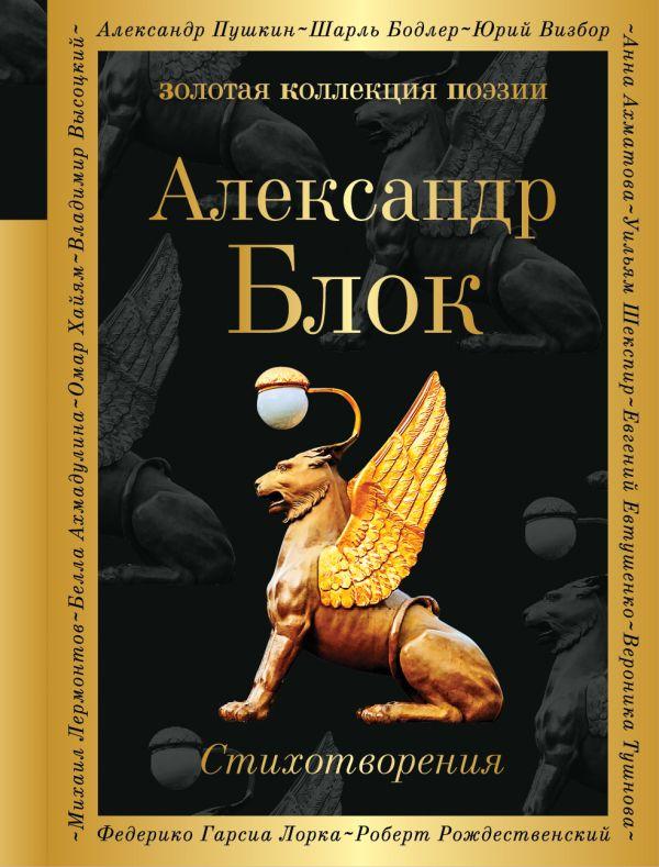 Скачать сборник стихов блока doc, ev. Blaugen. Ru.