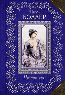 Обложка Цветы зла Шарль Бодлер