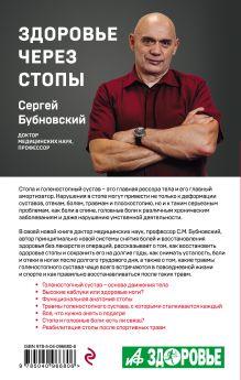 Обложка сзади Здоровье через стопы Сергей Бубновский