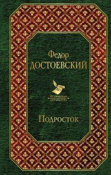 Обложка Подросток Федор Достоевский