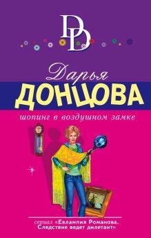 Обложка Шопинг в воздушном замке Дарья Донцова