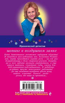 Обложка сзади Шопинг в воздушном замке Дарья Донцова