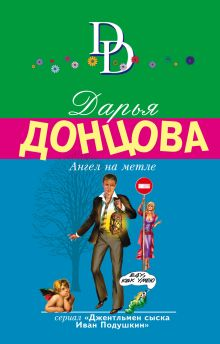 Обложка Ангел на метле Дарья Донцова