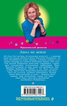Обложка сзади Ангел на метле Дарья Донцова