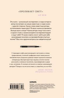 Обложка сзади Любимое слово Набокова - лиловый. Что может рассказать статистика о наших любимых авторах Бен Блатт