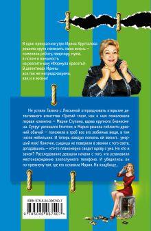 Обложка сзади Шампанское с того света Ирина Хрусталева