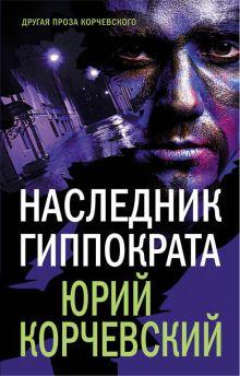 Обложка Наследник Гиппократа Юрий Корчевский