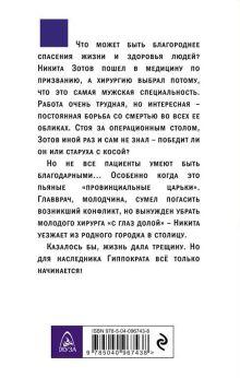 Обложка сзади Наследник Гиппократа Юрий Корчевский