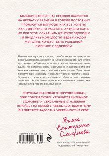 Обложка сзади WOW Woman. Книга-коуч для женского здоровья и сексуальности Екатерина Смирнова