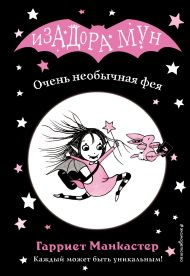 Очень необычная фея (выпуск 1)