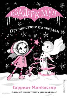 Обложка Путешествие по звёздам (выпуск 4) Гарриет Манкастер