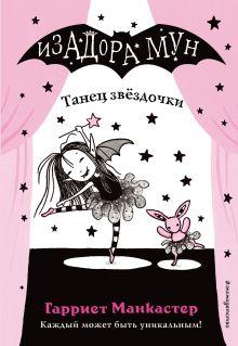 Обложка Танец звёздочки (выпуск 5) Гарриет Манкастер